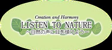 LISTEN TO NATURE~自然の声に耳を傾けよう~
