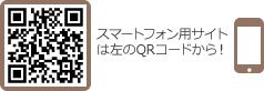 スマートフォン用サイトは左のQRコードから!